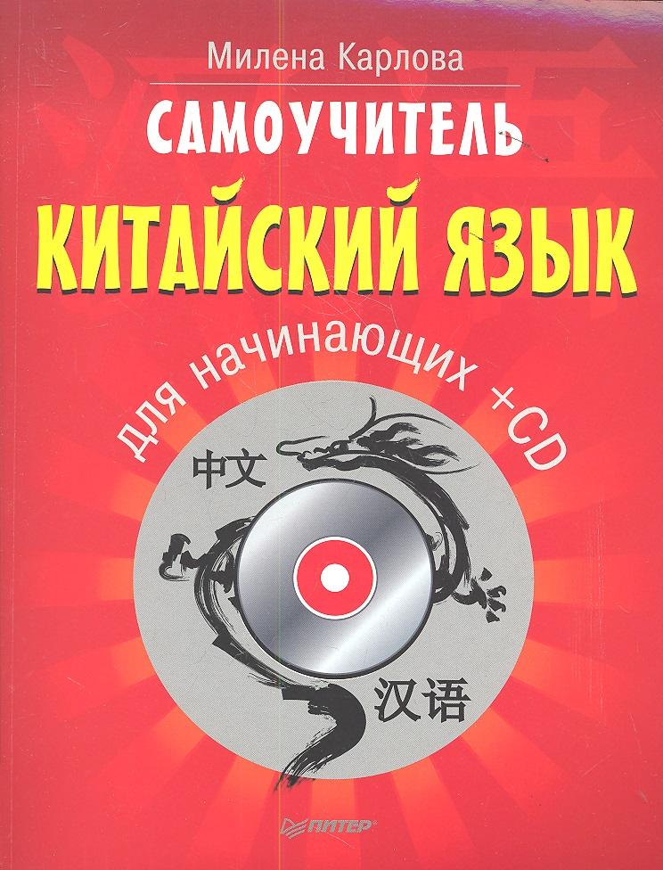Карлова М. Самоучитель. Китайский язык для начинающих (+CD) немецкий язык для начинающих самоучитель разговорник cd