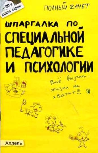 Беликова Е. Шпаргалка по педагогике  прилуцкий е шпаргалка физика