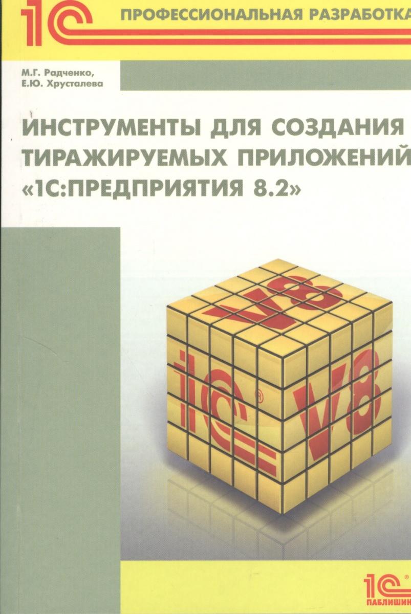 Радченко М., Хрусталева Е. Инструменты для создания тиражируемых приложений 1С: Предприятие 8.2 цена