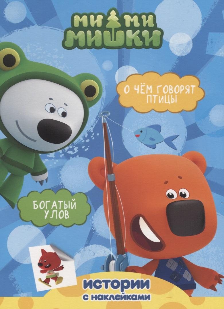 где купить Ми-ми-мишки. Богатый улов. О чём говорят птицы. Истории с наклейками ISBN: 9785378276806 по лучшей цене