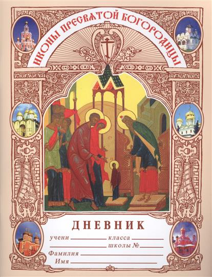 Дневник. Икона пресвятой богородицы