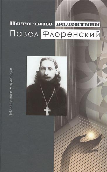 Валентини Н. Павел Флоренский ISBN: 9785896473244 цена