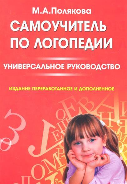 Полякова М. Самоучитель по логопедии. Универсальное руководство. Издание переработанное и дополненное