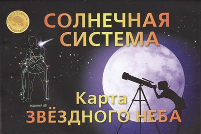 Солнечная система. Карта звездного неба