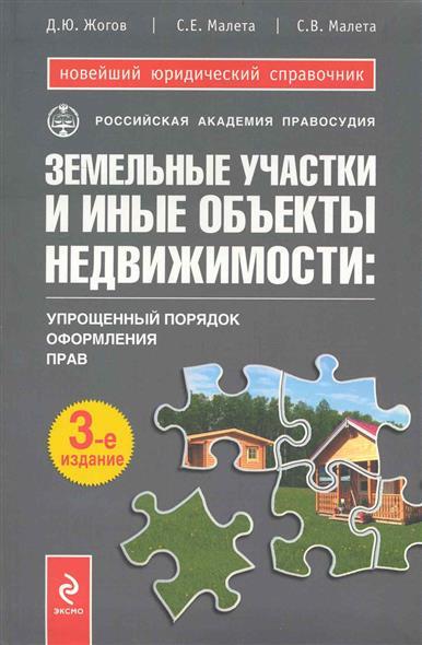Земельные участки и иные объекты недвижимости
