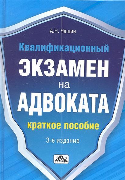 Квалификационный экзамен на адвоката краткое пособие чашин