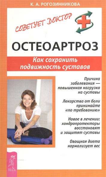 Остеоартроз Как сохранить подвижность суставов