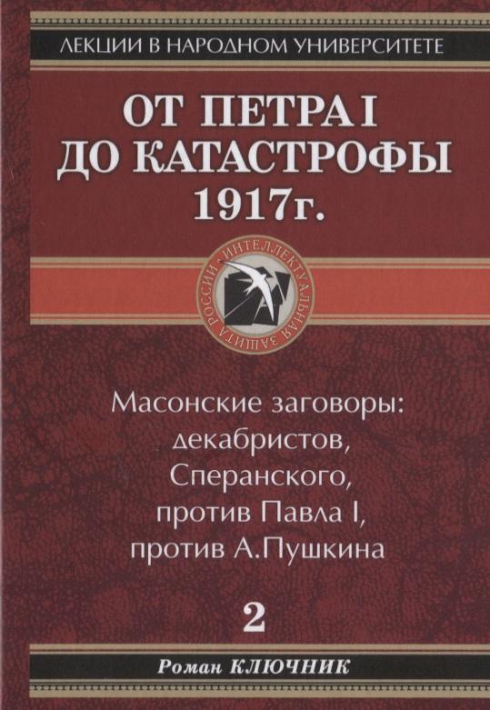 От Петра I до катастрофы 1917г.