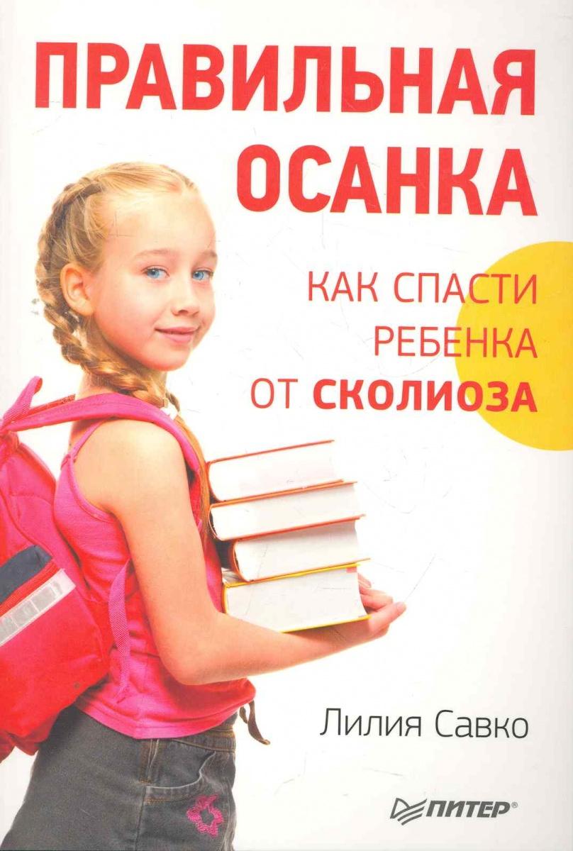 Савко Л. Правильная осанка Как спасти ребенка от сколиоза