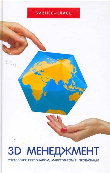 Катернюк А.: 3D-менеджмент Управление персоналом маркетингом и продажами