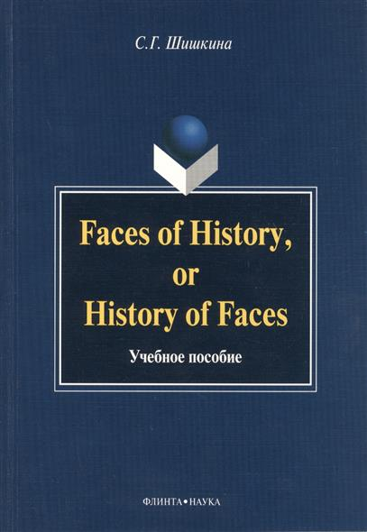 Шишкина С. Faces of History, or History in Faces. Учебное пособие