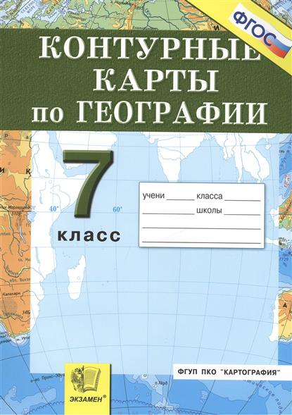 Контурные карты по географии. География материков и океанов. 7 класс