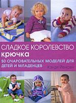 Сладкое королевство крючка 50 очаров. моделей для дет. и младен.