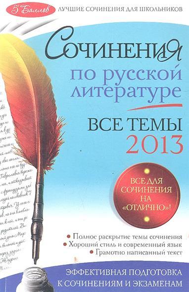 Сочинения по русской литературе. Все темы 2013