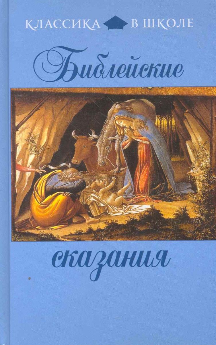Библейские сказания