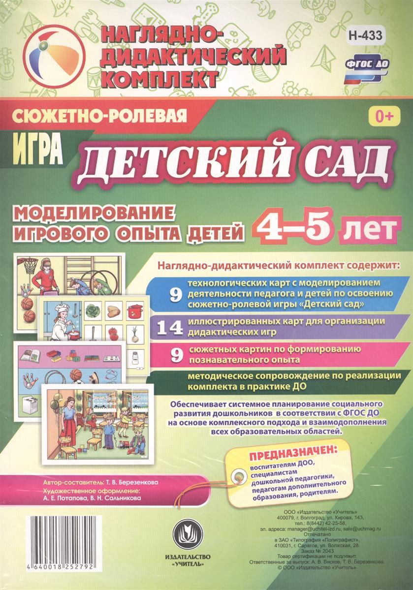 """Сюжетно-ролевая игра """"Детский сад"""". Моделирование игрового опыта детей 4-5 лет"""