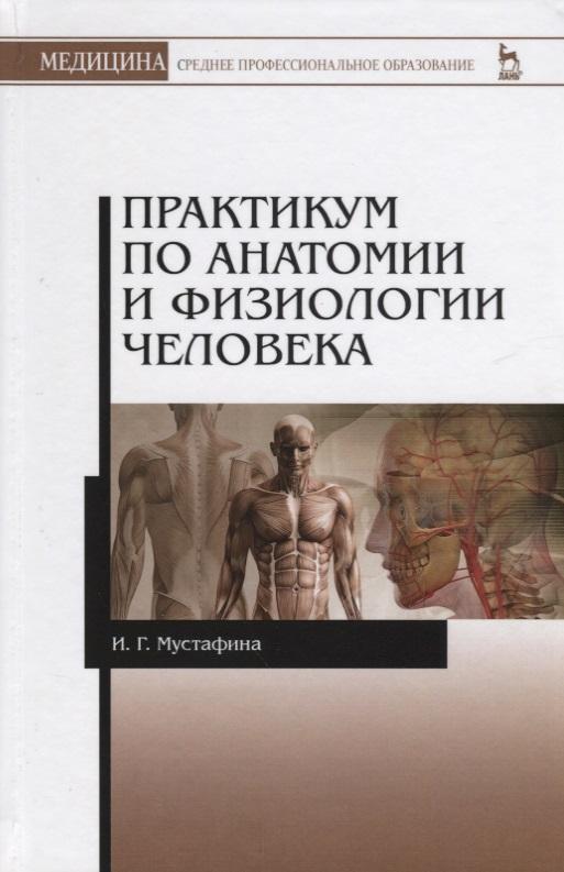 Мустафина И. Практикум по анатомии и физиологии человека практикум по физиологии растений