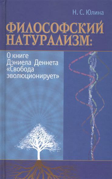 Философский натурализм: О книге Даниела Деннета