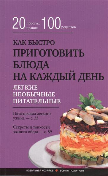 Брик Г. (ред.) Как быстро приготовить блюда на каждый день ISBN: 9785699824472