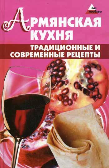 Армянская кухня Традиционные и совр. рецепты