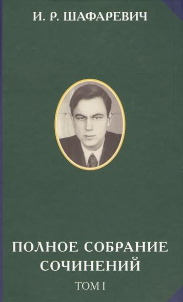 Полное собрание сочинений. В 6 томах (комплект из 6 книг)