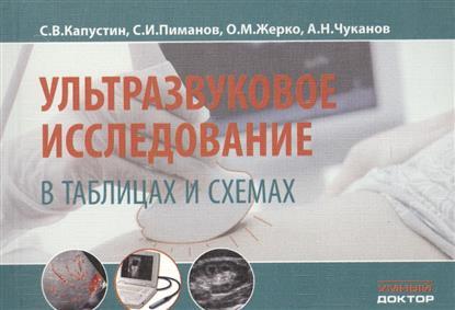 Капустин С. и др. Ультразвуковое исследование в таблицах и схемах ультразвуковое исследование молочной железы книгу