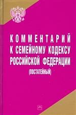 Комментарий к Семейному кодексу РФ