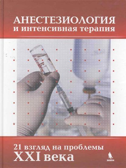 Анестезиология и интенсивная терапия 21 взгляд на проблемы XXI века