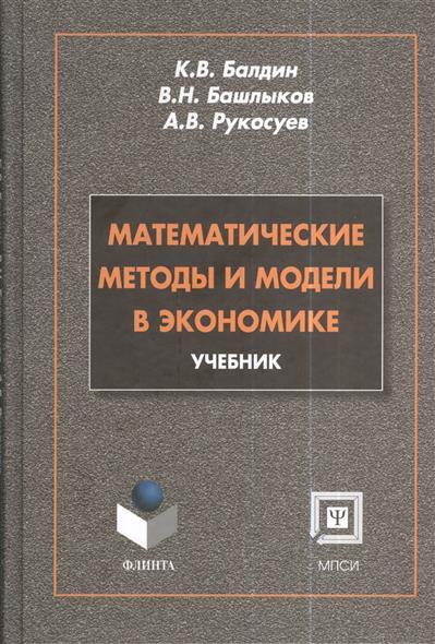 Балдин К., Башдыков В., Рукосуев А. Математические методы и модели в экономике. Учебник людмила ниворожкина с арженовский многомерные статистические методы в экономике учебник