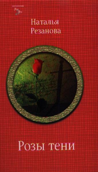 Резанова Н. Розы тени. Альтернативные истории ISBN: 9785904919337 резанова н игра времен