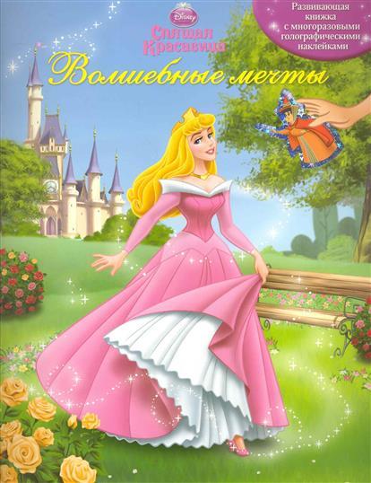 КН Спящая Красавица Волшебные мечты