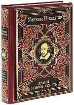 купить Шекспир У. Шекспир Драмы Поэмы Сонеты по цене 664 рублей