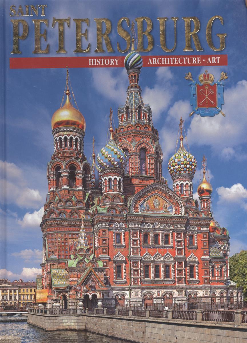 Popova N. Saint Petersburg андрей федоров saint petersburg подарочное издание