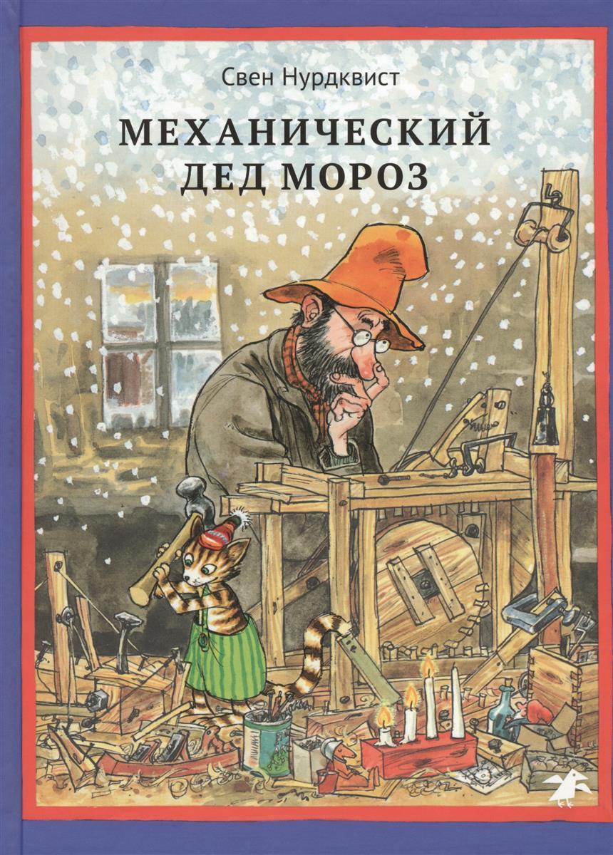 Нурдквист С. Механический Дед Мороз нурдквист с механический дед мороз