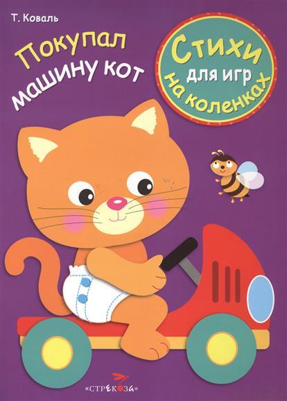 Покупал машину кот. Стихи для игр на коленках