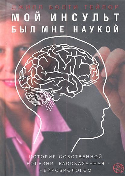 Тейлор Дж. Мой инсульт был мне наукой. История собственной болезни, рассказанная нейробиологом