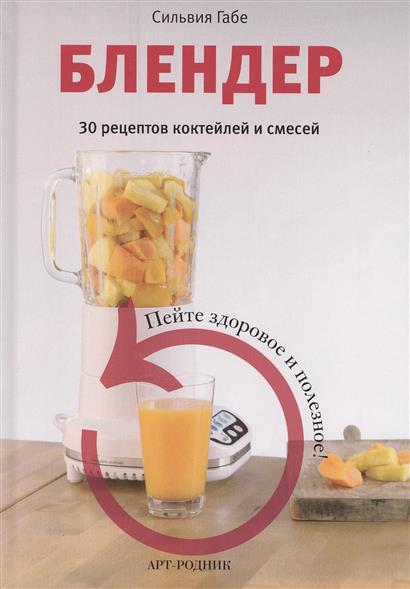 Блендер. 30 рецептов коктейлей и смесей