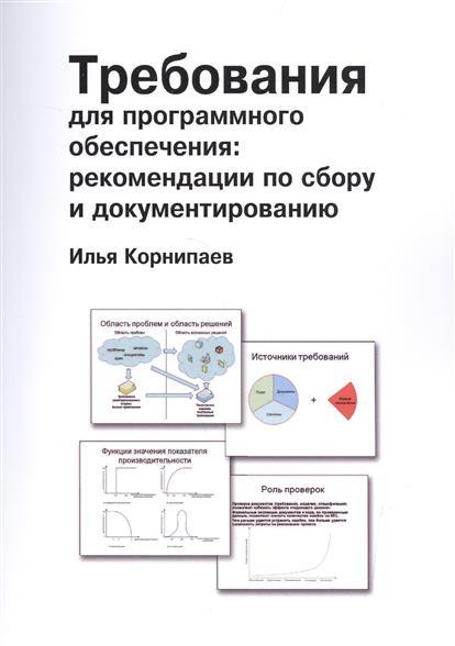 Требования для программного обеспечения: рекомендации по сбору и документированию