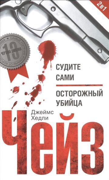 Чейз Дж. Судите сами. Осторожный убийца ISBN: 9785227062024 чейз дж судите сами