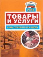 Товары и услуги Права потребителя по-новом