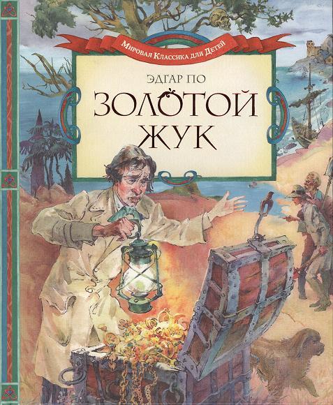 По Э. Золотой жук: Рассказы ISBN: 9785389042032