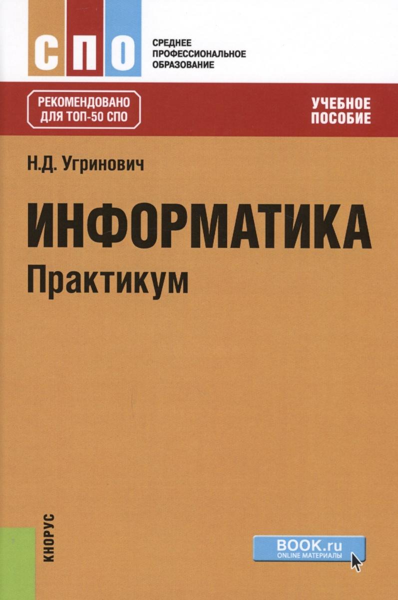 Угринович Н. Информатика. Практикум сканирование практикум
