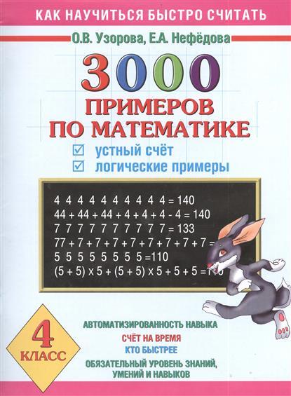 Узорова О., Нефедова Е. 3000 примеров по математике. Устный счет. Логические примеры. 4 класс free shipping 30349 qfp ic 5pcslot