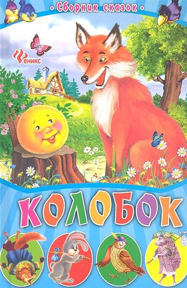 Солошенко Д. (ред.) Колобок мягкова н ред колобок