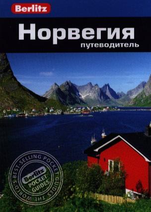 Эспсотер А. Норвегия. Путеводитель