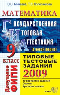 ГИА 2009 Математика 9 кл Типовые тест. задания
