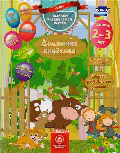 Домашняя академия. Сборник развивающих заданий для детей 2-3 лет от Читай-город