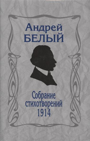 Белый А. Собрание стихотворений. 1914 собрание стихотворений 1914 репринтное издание
