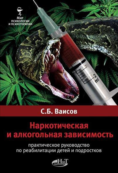 Наркотическая и алкагольная зависим. Практич. рук-во