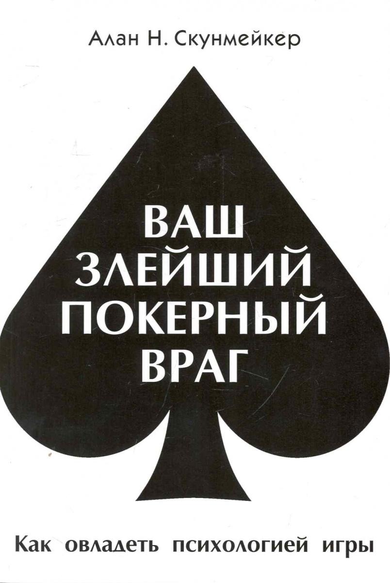 Скунмейкер А. Ваш злейший покерный враг
